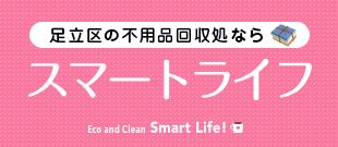 足立区の不用品回収処分ならスマートライフ|家具の回収処分ならスマートライフ 【東京都足立区】|家具回収/家具処分/家具解体/家具撤去