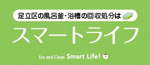 風呂釜の不用品処分ならスマートライフ|家具の回収処分ならスマートライフ 【東京都足立区】|家具回収/家具処分/家具解体/家具撤去