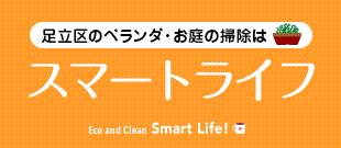 ベランダ・お庭掃除ならスマートライフ|家具の回収処分ならスマートライフ 【東京都足立区】|家具回収/家具処分/家具解体/家具撤去