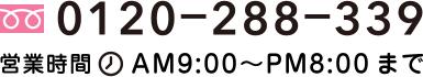フリーダイヤル 0120-288-339 営業時間 AM9:00〜PM8:00まで