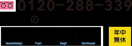 フリーダイヤル 0120-288-339【営業時間 AM 9:00〜PM 8:00まで】|家具の回収処分ならスマートライフ 【東京都足立区】|家具回収/家具処分/家具解体/家具撤去