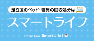 ベッド・寝具の回収処分ならスマートライフ|家具の回収処分ならスマートライフ 【東京都足立区】|家具回収/家具処分/家具解体/家具撤去