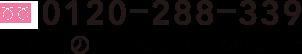 フリーダイヤル 0120-288-339 営業時間 AM9:00〜PM8:00まで|家具の回収処分ならスマートライフ 【東京都足立区】|家具回収/家具処分/家具解体/家具撤去