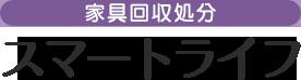 ロゴ|家具の回収処分ならスマートライフ 【東京都足立区】|家具回収/家具処分/家具解体/家具撤去