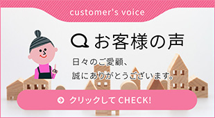 お客様の声|家具の回収処分ならスマートライフ 【東京都足立区】|家具回収/家具処分/家具解体/家具撤去