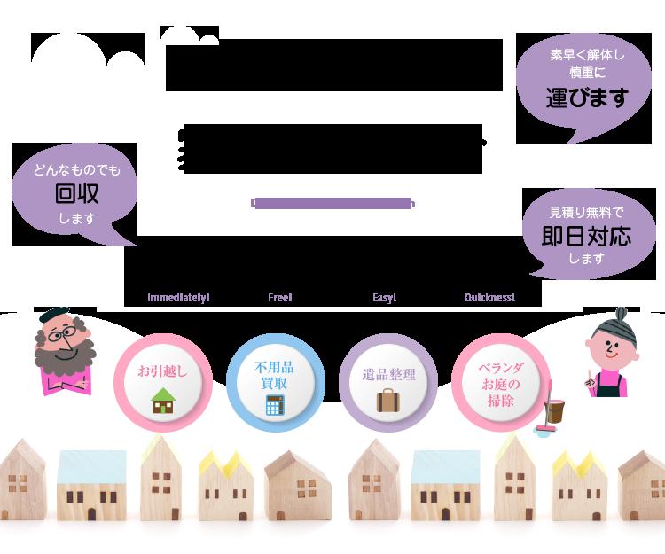 TOP画像|家具の回収処分ならスマートライフ 【東京都足立区】|家具回収/家具処分/家具解体/家具撤去